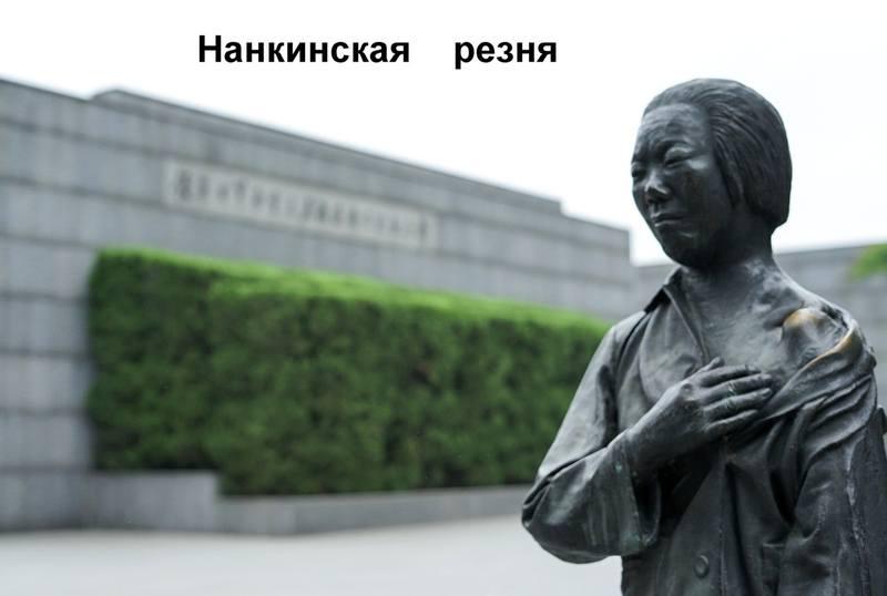 Нанкинская резня 1937 года