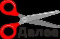 Искусство-ножницы