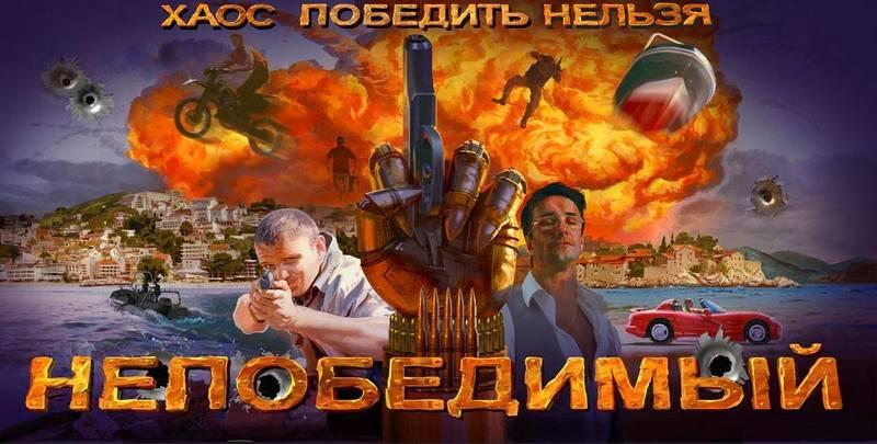 Фильм Непобедимый 2008