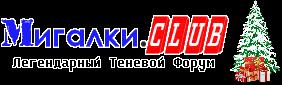 ::: Migalki.Club - Легендарный Теневой Форум :::