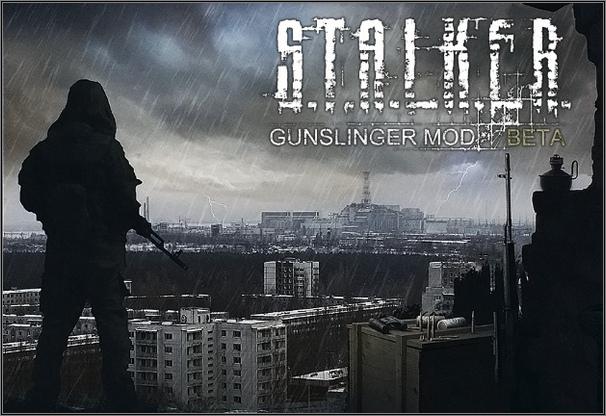 Повелитель зоны GUNSLINGER mod