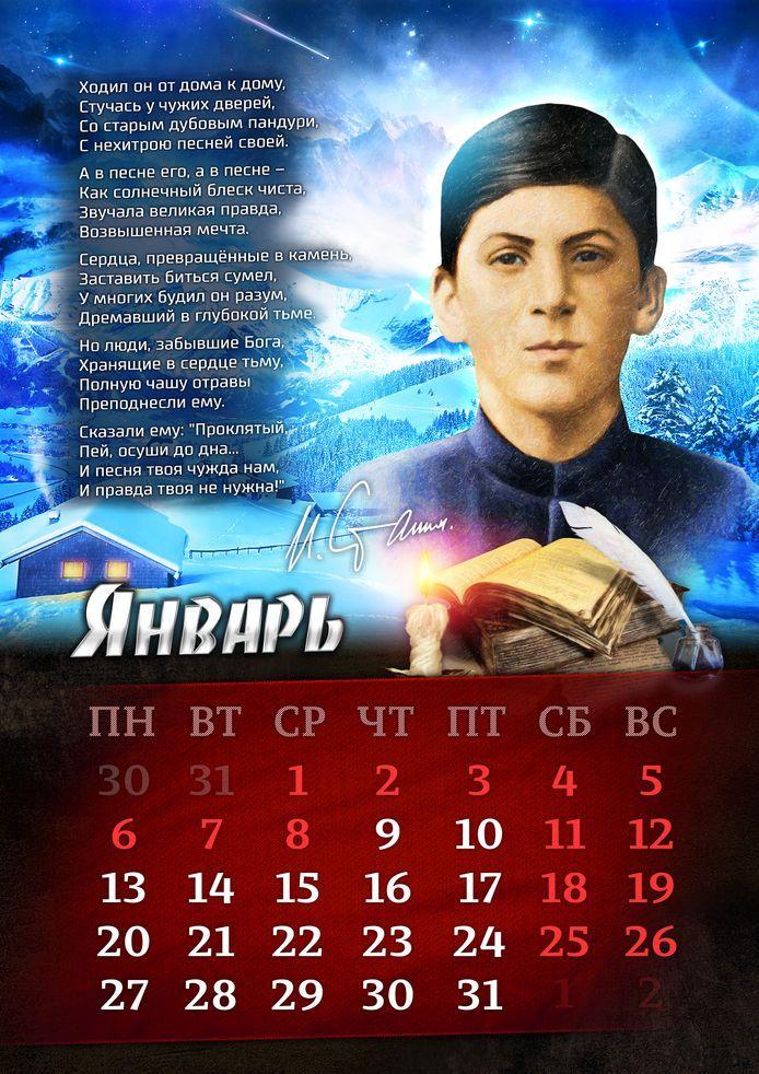 январь Сталин. Забытое наследие