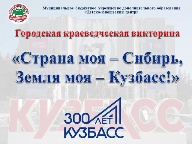 «Страна моя – Сибирь, Земля моя – Кузбасс!»2020