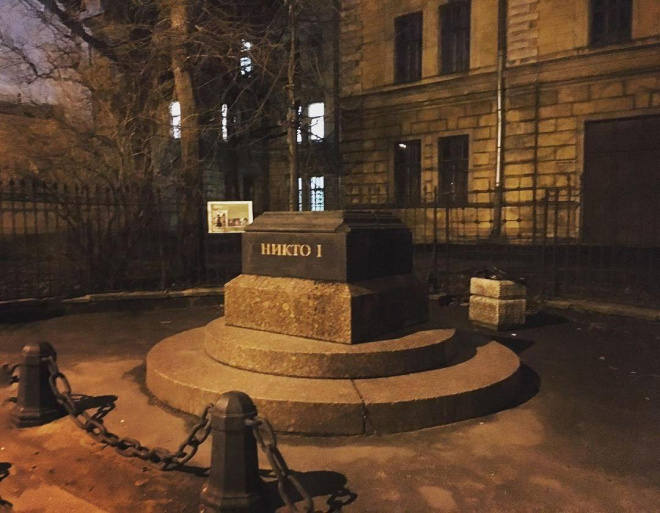 Памятник Никто
