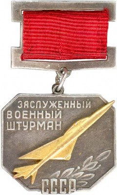 Distinguished Military Navigator Of The Soviet Union
