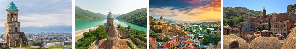 Туры в Грузию