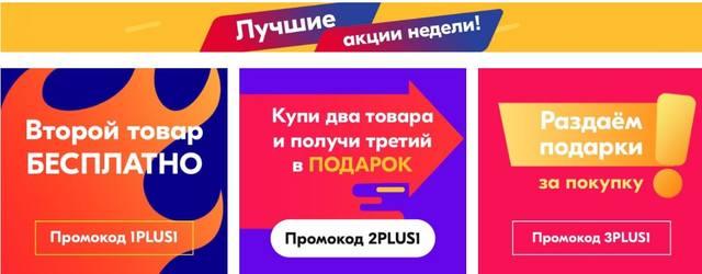 Промокод и акции для Снежная Королева на февраль 2020 • Экономия до -40% • 100%.