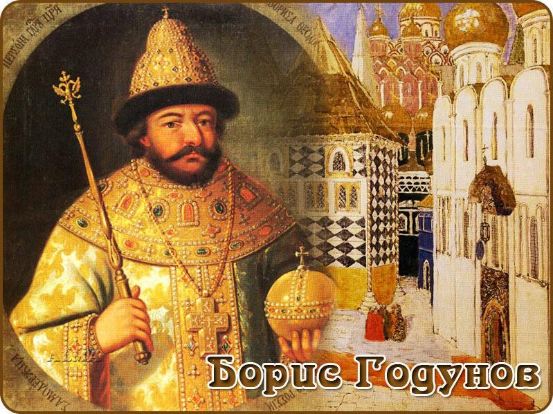 Борис Годунов - первый выбранный русский царь, прошедший путь от слуги до pic