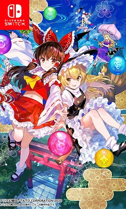 Touhou spell bubble Switch NSP