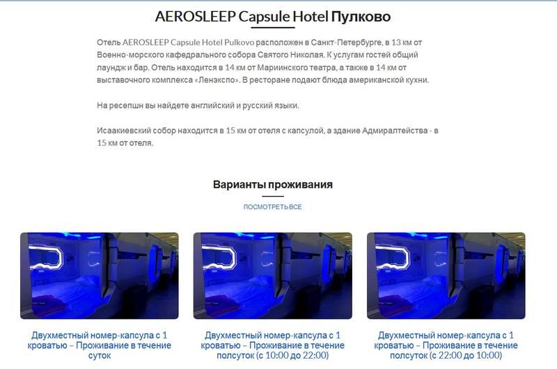 Два капсульных отеля в Питере AEROSLEEP
