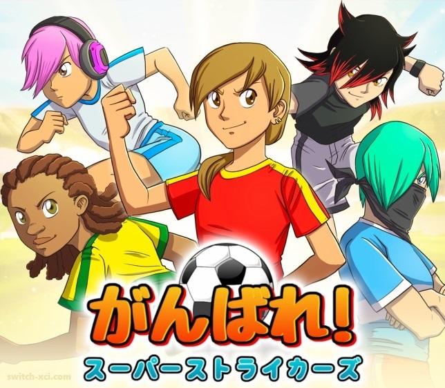 Ganbare! Super Strikers がんばれ!スーパーストライカーズ  Switch NSP