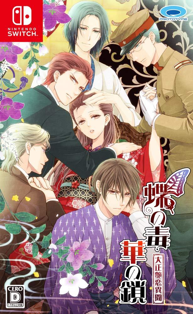 Butterfly Poison Flower Chain-Taisho Akira Koi Ibun- Switch NSP XCI