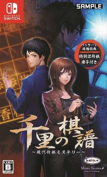 Senri no Kifu Gendai Shougi Mystery Switch NSP XCI