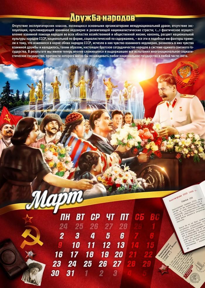 март Сталин о конституциях и соцстроительстве