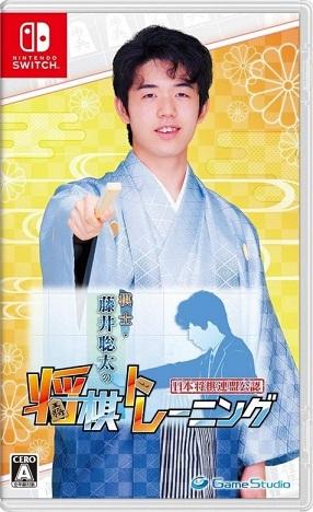 Kishi Fujii Sota no Shogi Training Switch NSP XCI