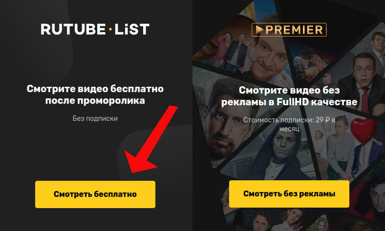 Rutube List и Rutube Premier