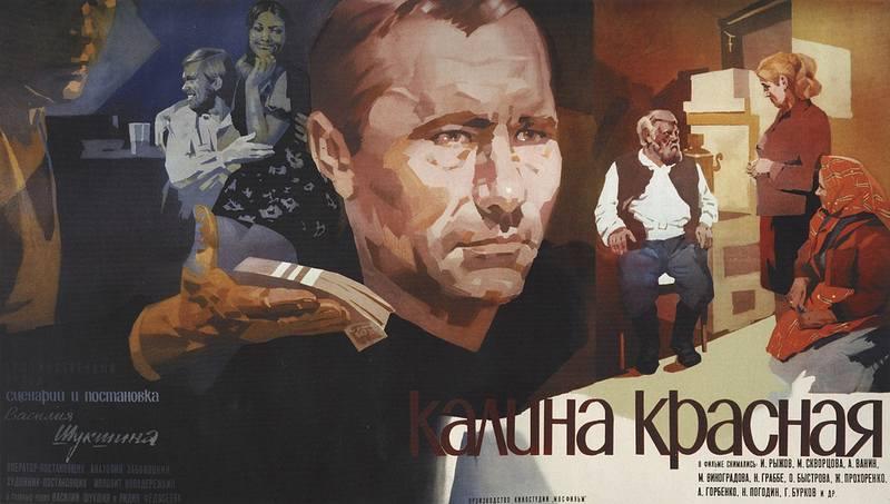1280px-1974 kalina krasnaya