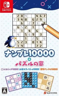 NanPure 10000 plus Puzzle no Mado Switch XCI