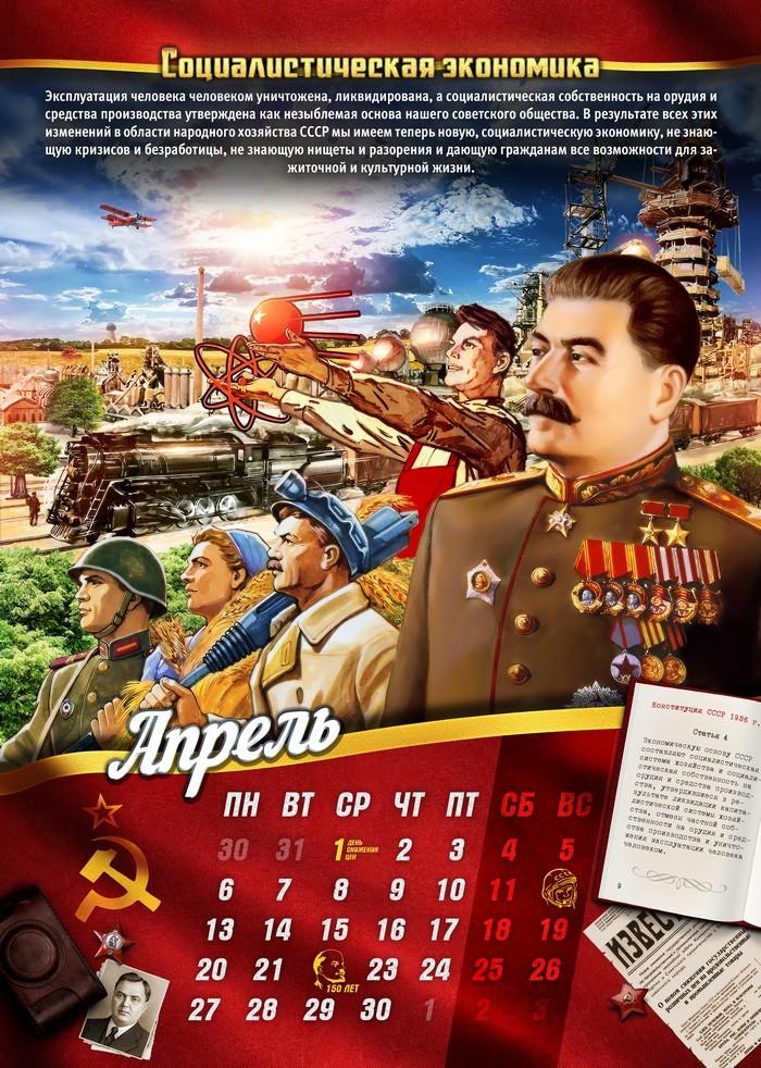 апрель Сталин о конституциях и соцстроительстве