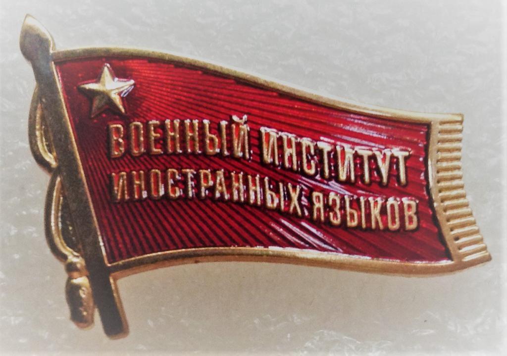 voennyj institut inostrannykh jazykov minoborony sodruzhestvo vypusknikov viija