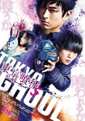 Токийский гуль 2 (2019) 30220955