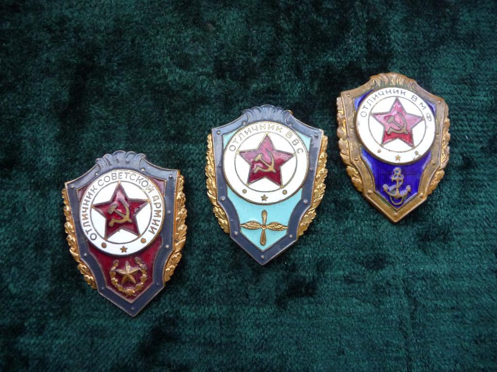 znak otlichnik sovetskoj armii vmf vvs vs sssr nabor 3 sht