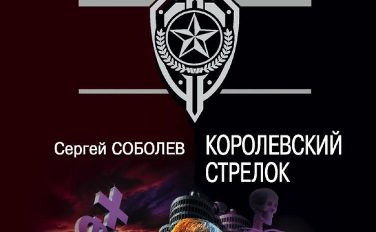 Сергей Соболев Королевский стрелок