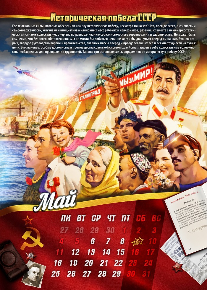 май Сталин о конституциях и соцстроительстве