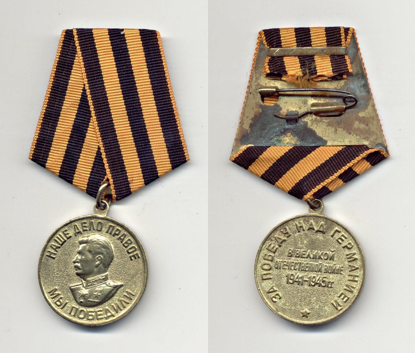 медаль-За-победу-над-Германией-1