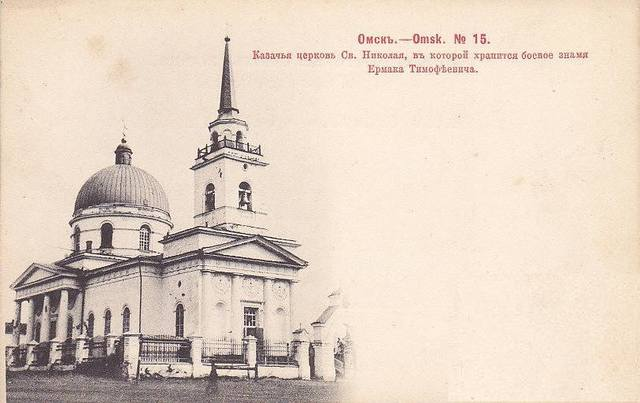 15 Казачья церковь св. Николая, в которой хранится боевое знамя Ермака Тимофеевича