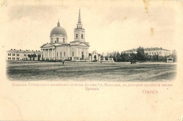 8 Церковь сибирского казачьего войска во имя Св. Николая (2)