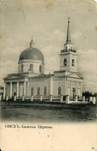 30 Казачья церковь