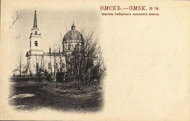 14 Церковь сибирского казачьего войска