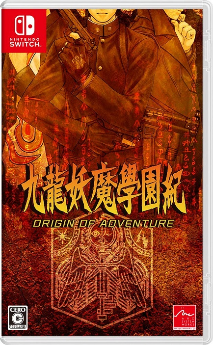 Kowloon Youma Gakuen Ki : Origin of Adventure Switch NSP XCI