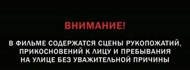 ковид