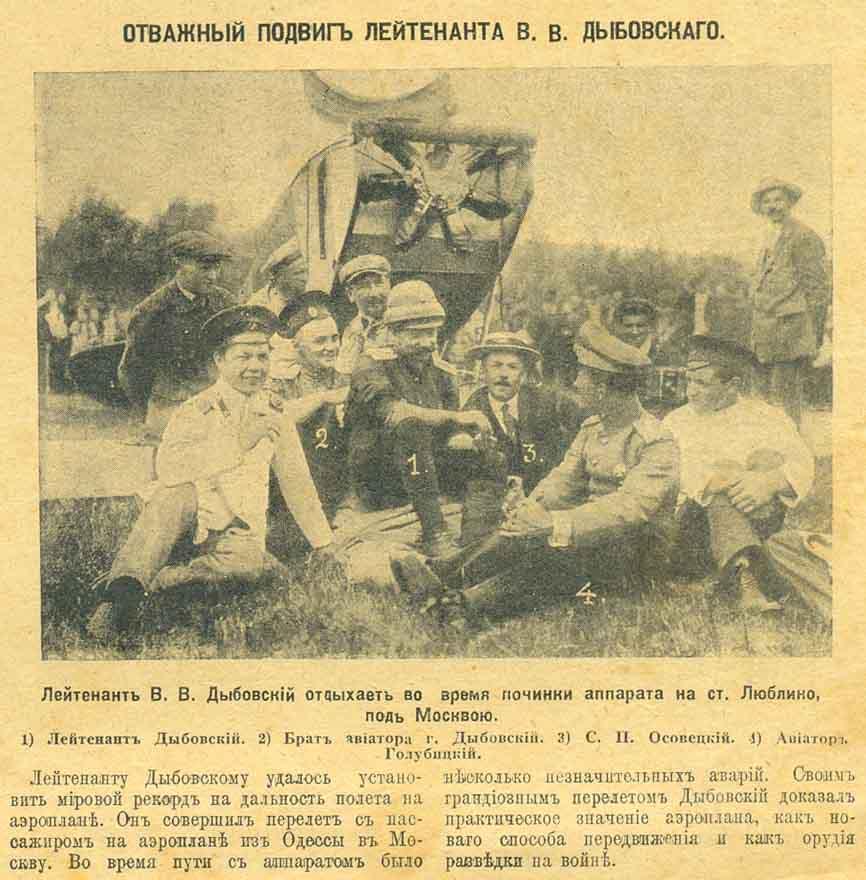 3 Подвиг-лейтенанта-Дыбовского-В В
