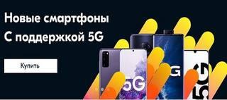 смартфоны 5G