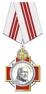 Орден Николая Пирогова