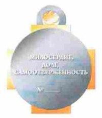 RUS Order of Pirogov reverse