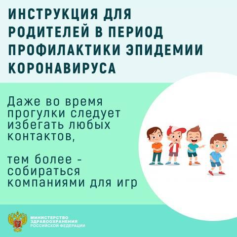 Инструкция для родителей в период профилактики эпидемии коронавируса
