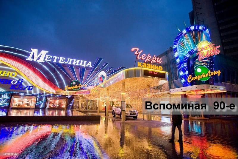 казино метелица адрес москва