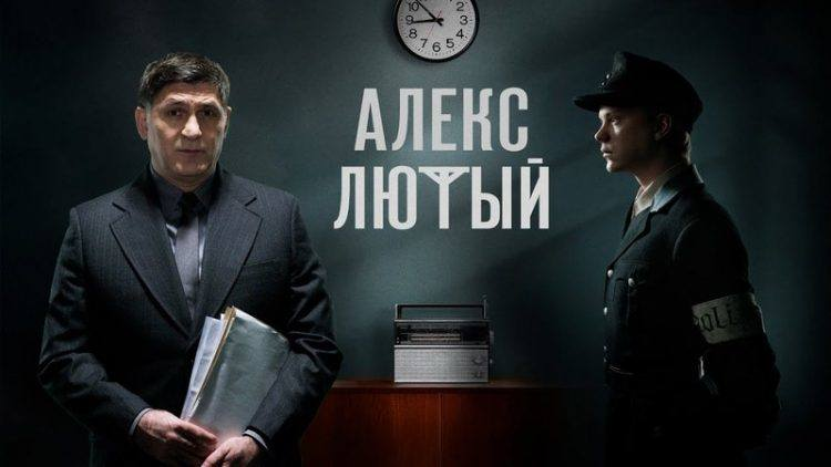 Сериал Алекс Лютый