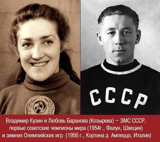 Baranova-Kuzin