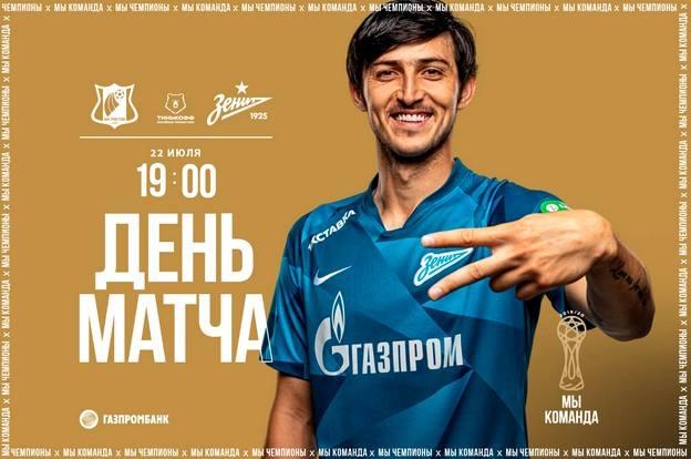 Ростов - Зенит 2020