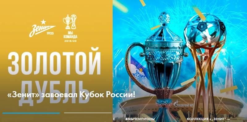 Финал Кубка России