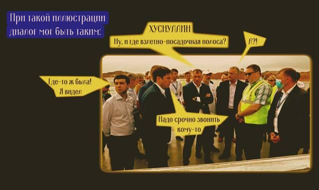 Хуснуллин в Крыму