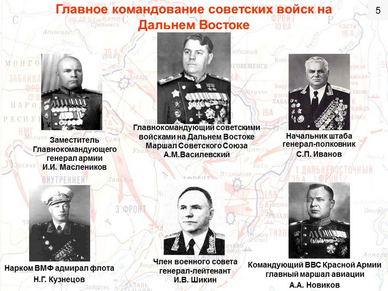 glavnoe komandovanie sovetskih vojsk na Dalnem Vostoke