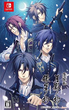 Hakuouki Shinkai: Ginsei no Shou Switch NSP XCI
