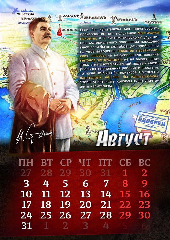август Сталин. Забытое наследие