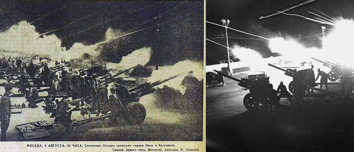 Pervyy-za-vremya-voyny-artilleriyskiy-salyut-v-Moskve-v-chest-voysk-Voronezhskogo-Stepnogo-Centralnogo-Bryanskogo-i-Zapadnogo-frontov